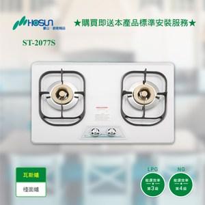 【豪山】ST-2077S雙口不銹鋼檯面爐_天然氣