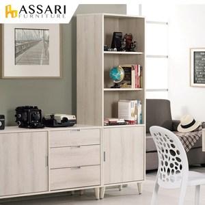 ASSARI-愛莎1.8尺開門書櫃(55x深38x高180cm)