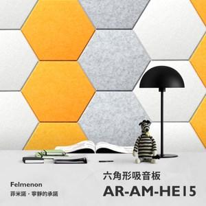 【日本Felmenon菲米諾】DIY立體切邊六角形吸音板 8片組白色