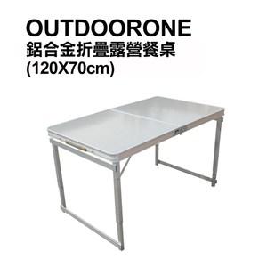 OUTDOORONE 戶外休閒鋁合金折疊露營餐桌 高級折疊輕鋁桌(12戶外休閒鋁合金折疊露