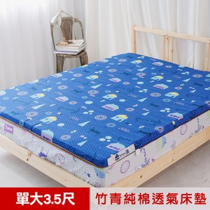 【米夢家居】夢想家園-冬夏兩用竹青純棉床墊-單人加大3.5尺(深夢藍)