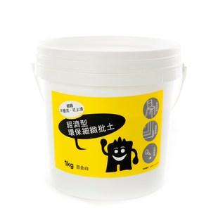 經濟型環保精緻批土 1kg 百合白