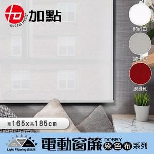加點 165*185cm DOBBY泫染DIY電動窗簾 時尚白