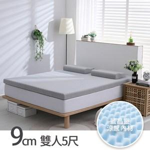House Door 吸濕排濕9cm藍晶靈涼感舒壓記憶床墊-雙人月光白