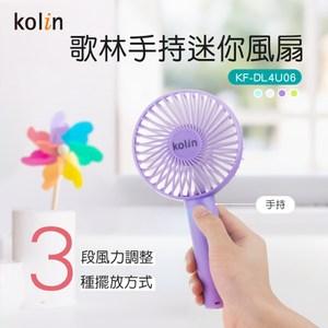歌林Kolin USB充電手持迷你風扇KF-DL4U02白色