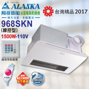 阿拉斯加《968SKN》110V 浴室碳素遠紅外線暖風乾燥機 線控型