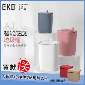 【EKO】智慧型感應垃圾桶超顏值系列(三色)送可折疊式收納椅凳(隨機出星雲粉