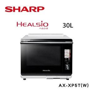 SHARP夏普 30LHealsio水波爐 AX-XP5T 洋蔥白