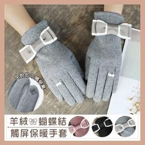 【DIDA】羊絨蝴蝶結珍珠觸屏保暖手套灰色