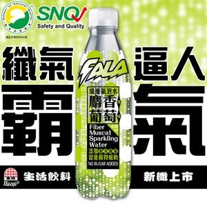 生活飲料.FALA纖維氣泡水-麝香葡萄風味430ml/瓶(24瓶/箱)