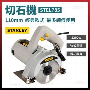 STANLEY 史丹利切石機 STEL785 1200W