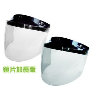 RACE TECH 耐磨抗UV安全帽護目鏡鏡片加長ST-11 (是安全帽用的)透