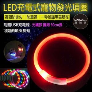 摩達客 充電式LED寵物發光項圈(附USB線/50CM長/橘色光纖款)單一規格