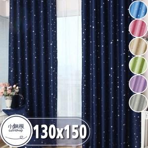 【小銅板-星空系列遮光窗簾】單片寬130x高150-1套2片入(多色可璀璨星空粉