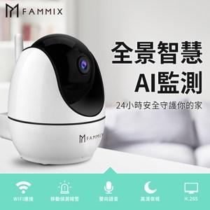 【FAMMIX菲米斯】300萬畫素全彩夜視AI智慧超廣角監視攝影機