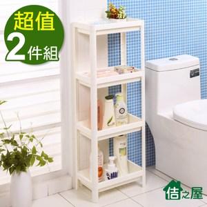 【佶之屋】四層多功能廚房浴廁置物收納架(2入組)杏色x2