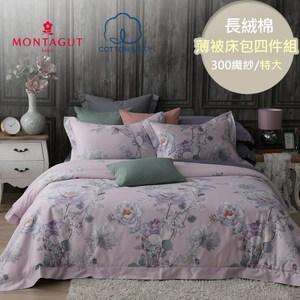 MONTAGUT-夢紫丹艷-300織紗長絨棉薄被套床包組(特大)