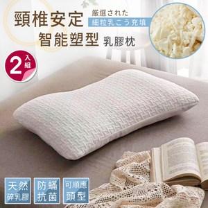 【BELLE VIE】智能塑型 100%天然碎乳膠枕-2入組