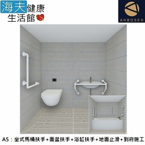 【安博森 海夫】無障礙施工 浴室超值組(A5)