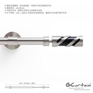 110~210cm 現代工業風格金屬窗簾桿套件組 現代 流行 簡約110~210cm