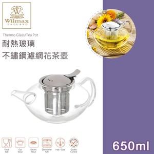 【英國WILMAX】耐熱玻璃不鏽鋼濾網花茶壺650ML