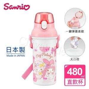 【三麗鷗】日本製 美樂蒂 彈蓋直飲水壺 隨身瓶 480ML (附背帶)