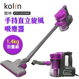 【歌林Kolin】手持直立旋風吸塵器KTC-LNV305S(紫)