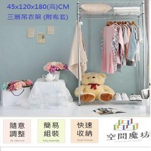 【空間魔坊】45x120x180高cm 三層吊衣架組 單桿(附布套)-深藍色布套