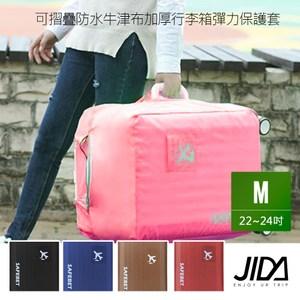 【韓版】可摺疊防水牛津布加厚行李箱彈力保護套(22-24吋)玫紅