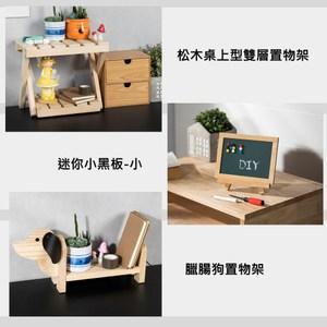(組)DIY材料包收納系列組合