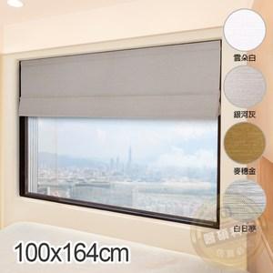 加點 100*164cm DIY磁吸羅馬簾紙編系列雲朵白100x164cm