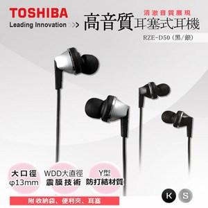 TOSHIBA 耳道式耳機-銀色TO-RZE-D50-S