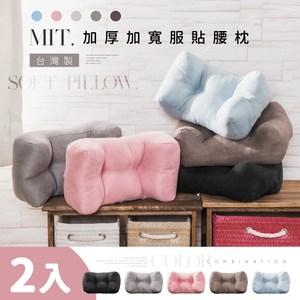 【STYLE 格調】2入-MIT 時尚激厚舒壓靠腰枕/腰枕/小腰枕質感黑+質感咖
