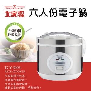 【大家源】六人份電子鍋(TCY-3006)
