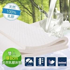【日本藤田】100%活力好眠天然乳膠床墊(雙人)8CM