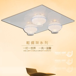 【光的魔法師 Magic Light】藍玉荷 美術型輕鋼架燈具(三燈)