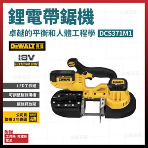 得偉帶鋸機 DCS371M1 單電 4.0