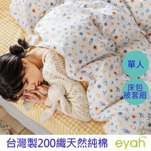 【eyah】台灣製200織精梳棉單人床包雙人被套三件組-小晨光在沉寂