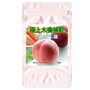 【亨源生機】極上水蜜桃乾 (4袋組)120g/袋