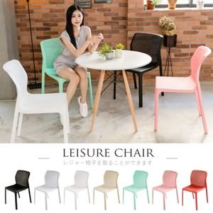 【家具+】2入組-吉恩美式繽紛洞洞舒適休閒椅餐椅/戶外椅(7留言告知顏色