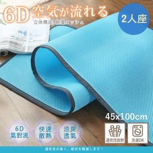 【BELLE VIE】臺灣製 6D氣對流透氣坐墊(2人座)