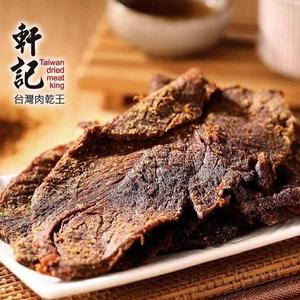 軒記-台灣肉乾王.五香牛肉乾(130g/ 包,共兩包)