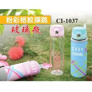 飪我行 粉彩格紋彈跳玻璃瓶550ml(附布套) CI-1037