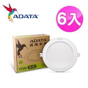 AdataLED 15W/15cm崁燈-自然光 6入組