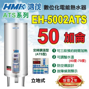 鴻茂《定時調溫型ATS系列》電熱水器50加侖EH-5002ATS立地式