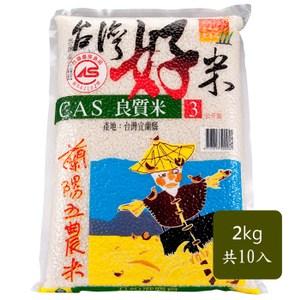 蘭陽五農-台灣好米(CNS一等)2kg*10包箱購