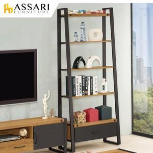 ASSARI-布朗克斯2.7尺一抽開放書櫃(寬80x深35x高195c