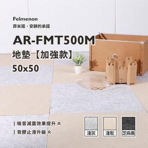 【日本Felmenon菲米諾】吸音減震無毒地墊50*50cm 四片組淺駝-BE