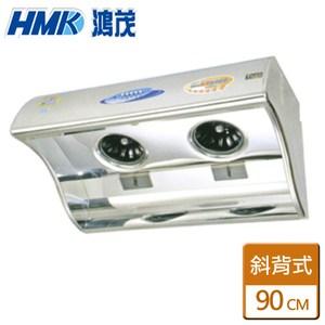 【HMK鴻茂】斜背電熱除油排油煙機90公分 H-901590CM