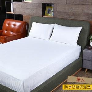 HOLA 床包式防水防蟎保潔墊 雙人